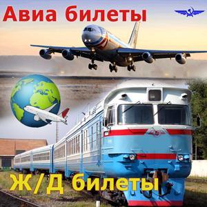 Авиа- и ж/д билеты Зубцова