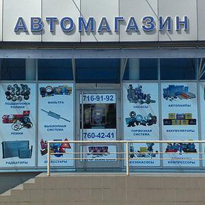 Автомагазины Зубцова