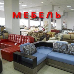 Магазины мебели Зубцова