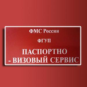 Паспортно-визовые службы Зубцова