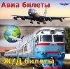Авиа- и ж/д билеты в Зубцове