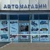 Автомагазины в Зубцове