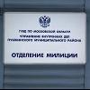 Отделения полиции в Зубцове