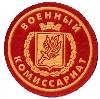 Военкоматы, комиссариаты в Зубцове