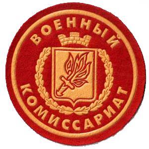 Военкоматы, комиссариаты Зубцова